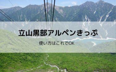 立山黒部アルペンきっぷの使い方を知ってお得に旅をしよう!