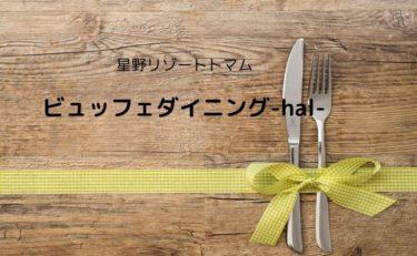 【星野リゾートトマムの夕食】ビュッフェダイニングhal-ハル-はコスパ良い?