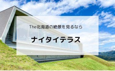 十勝帯広にある【ナイタイテラス】は北海道らしい絶景が味わえる観光スポット