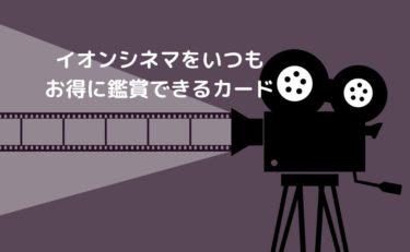【お得割引情報】イオン映画をいつでも1,000円で見れるクレジットカード