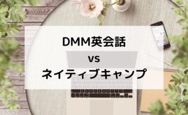 【実体験比較】DMM英会話とネイティブキャンプどっちか迷っているあなたへ